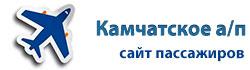 Камчатское авиационное предприятие
